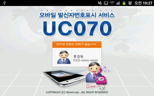 인터넷전화UC UC070