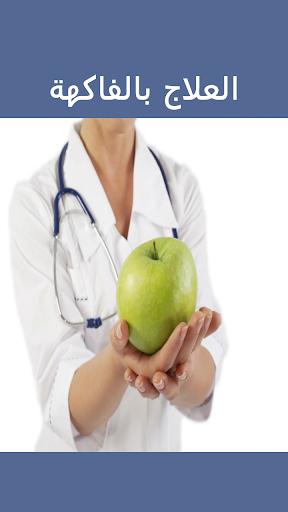 العلاج بالفاكهة