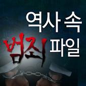 역사 속 범죄 파일 : 우리 곁에 숨어 있는 야수들