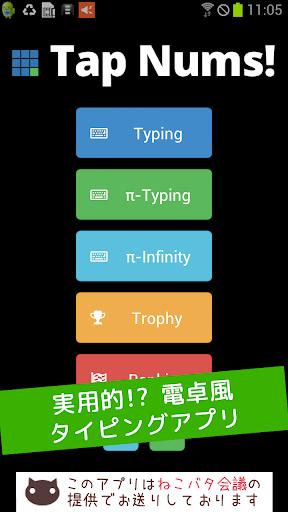 Tap Nums -楽しく電卓タイピング-