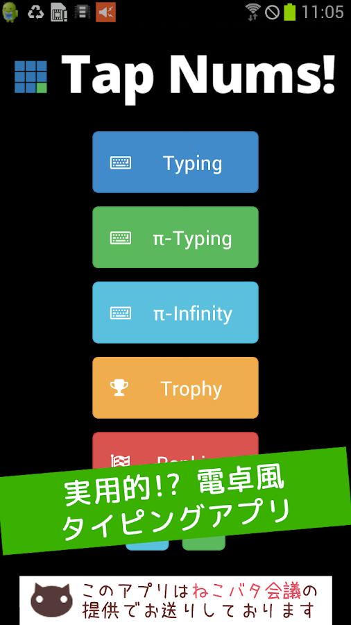 Tap Nums! - typing numbers -- screenshot
