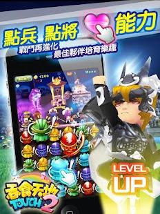 雙模式戰鬥轉珠遊戲 - 吞食Q傳3 - screenshot thumbnail