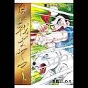 【49】「白い戦士ヤマト」(高橋よしひろ) logo