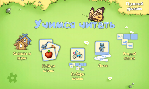 跟FLUFFYLAB一起学习读俄语 free