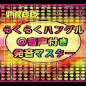 らくらくハングル@音声付き発音マスターFREE logo