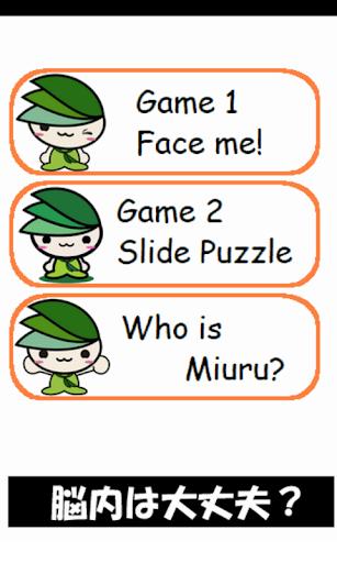 【免費家庭片App】Miuru Game for kids-APP點子