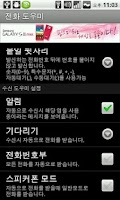 Screenshot of 전화 도우미