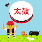 沖縄太鼓パーランクー icon