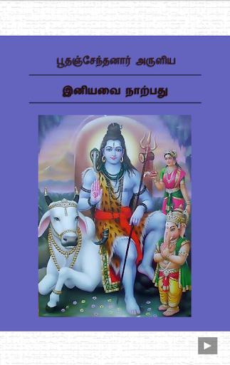Iniyavai Narpathu