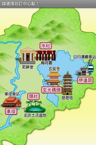 日月潭個人化行動導覽- screenshot