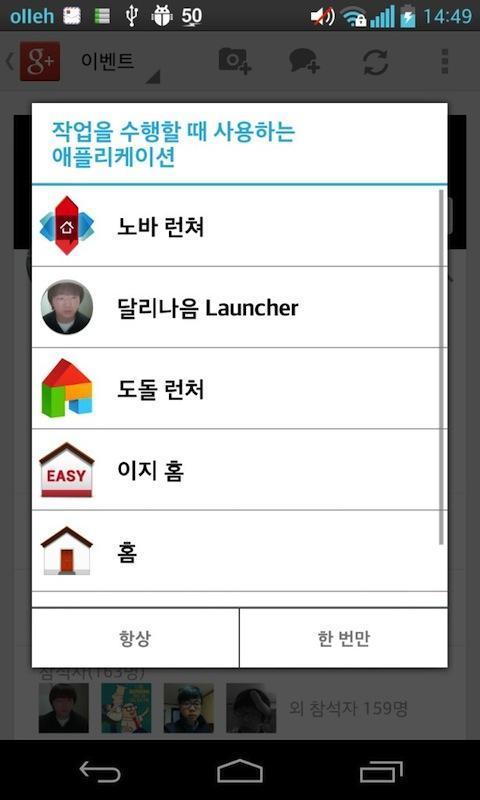 달리나음 런처 - screenshot