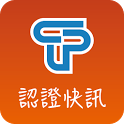 CSF認證快訊 icon