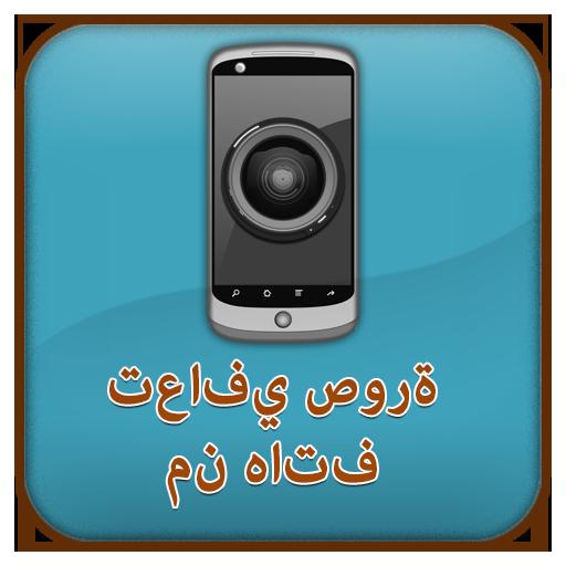 استعادة صور حلال من جوال دليل 生產應用 App LOGO-APP試玩