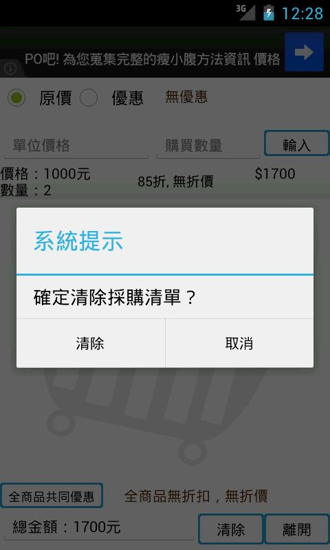 採購計算機- screenshot