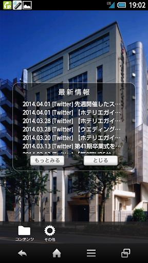日本ホテルスクール スクールアプリ