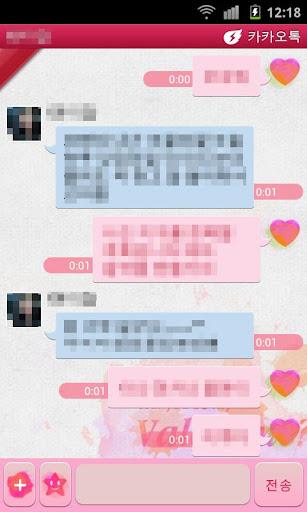 【免費個人化App】카톡테마 발렌타인데이 사랑-APP點子