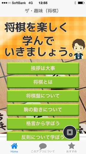 ザ・趣味(将棋)