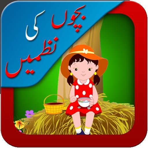 Urduca Hemşirelik Şiirler APK
