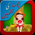Urdu Nursery Poems icon