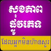 Khmer Health Tips
