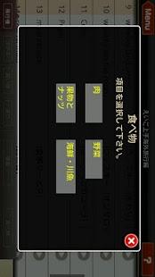えいご上手海外旅行編 Screenshot