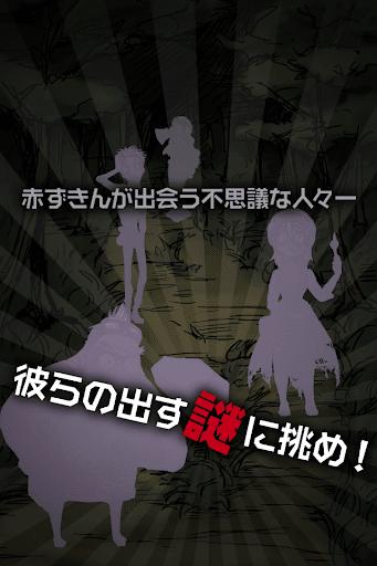 赤ずきんの謎解き物語~RedRidingHood