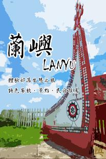 宜蘭景點介紹 - 玩全台灣旅遊網