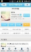 Screenshot of Korea Real-time travel Charts