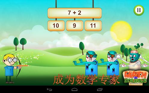 趣味数学游戏