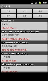 German Chinese Dictionary - screenshot thumbnail