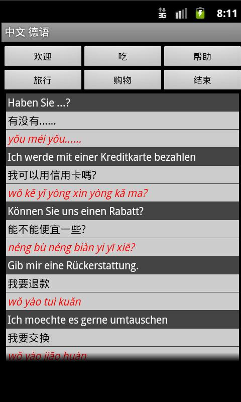 German Chinese Dictionary - screenshot
