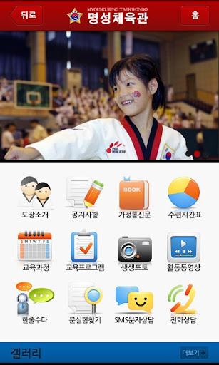 【免費教育App】명성체육관-APP點子