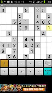 免費數獨 Open Sudoku