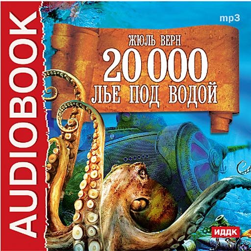 Двадцать тысяч лье под водой LOGO-APP點子