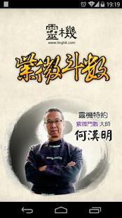 何漢明紫微 紫微斗數 2014事業運程 婚姻愛戀