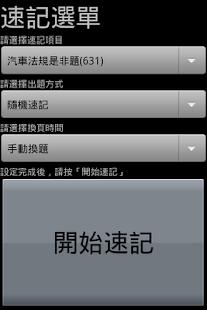 2016汽車駕照筆試題庫大補帖 (路考特訓版)- screenshot thumbnail