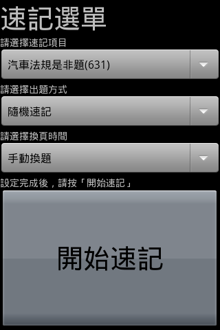 2016汽車駕照筆試題庫大補帖 (路考特訓版)- screenshot