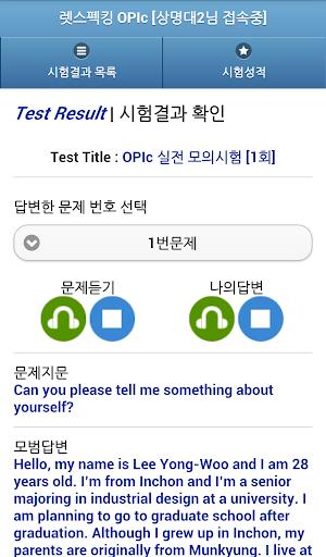 【免費教育App】렛스펙킹 OPIc-APP點子