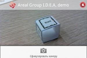 Screenshot of Примерка кольца demo