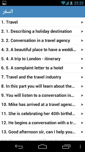 إنجليزية السفر|玩教育App免費|玩APPs