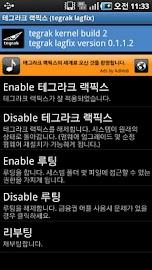 Tegrak Kernel Screenshot 1