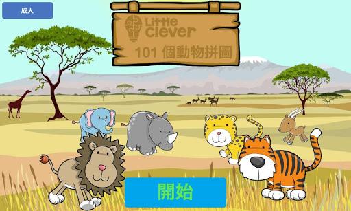 101 個兒童動物拼圖 - 學前教育遊戲