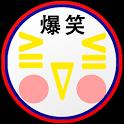 笑!免費ONLINE貼圖 memes emoji icon