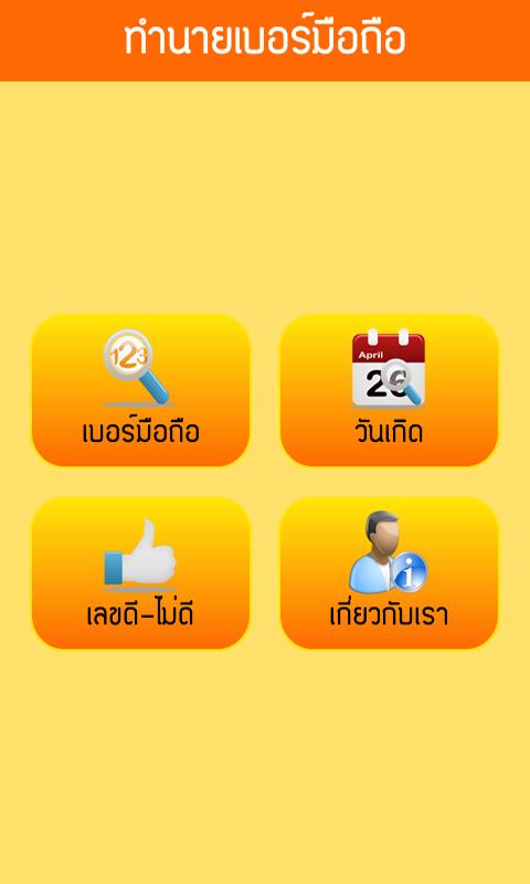 Horo Mobile - ทำนายเบอร์มือถือ - screenshot