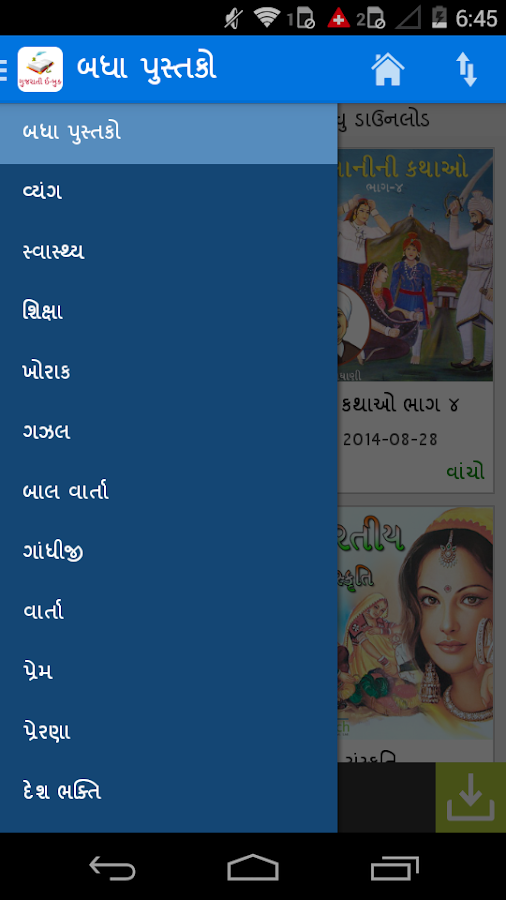 my mother essay in gujarati into english dictionary