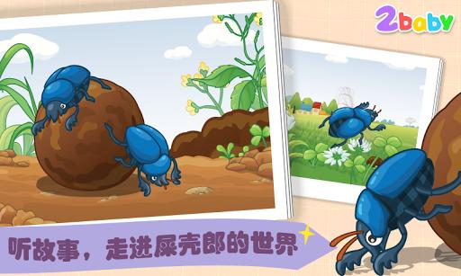 昆虫世界-屎壳郎 有趣的儿童互动绘本故事书