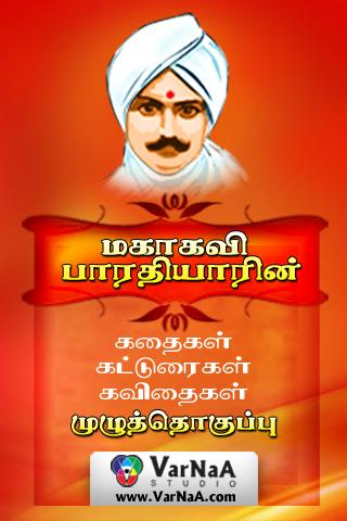 Mahakavi Bharathiyar Full Work - screenshot