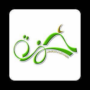 مجمع حمزة لتحفيظ القرآن الكريم