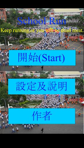 School Run