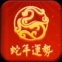 十二生肖開運靈書 icon